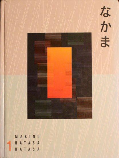 Nakama 1: Japanese Communication, Culture, Context by Seiichi Makino (Author), Yukiko Abe Hatasa (Author), Kazumi Hatasa (Author)